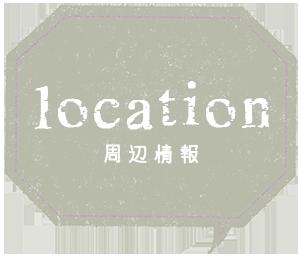 ペンション周辺のお役立ち情報!お食事、居酒屋、コンビニなど