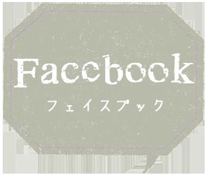 FaceBookページでコミュニケーション