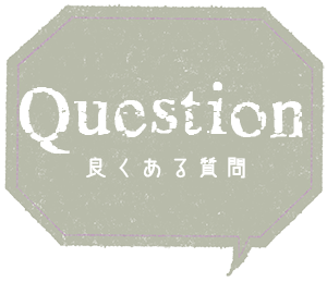 良くある質問のコーナーページ